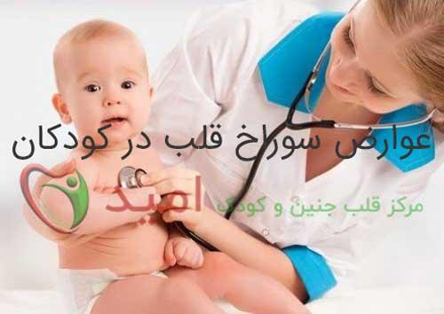 عوارض سوراخ در قلب نوزادان و کودکان